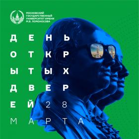 Приглашаем абитуриентов на День открытых дверей МГУ и ВШССН (факультет)!