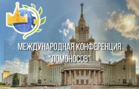Международная научная конференция студентов, аспирантов и молодых ученых «Ломоносов»