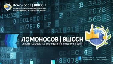 МЕЖДУНАРОДНЫЙ СТУДЕНЧЕСКИЙ ФОРУМ «ЛОМОНОСОВ-2021»