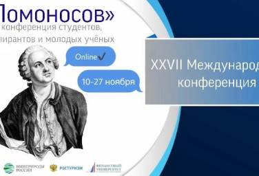 Конференция «ЛОМОНОСОВ-2020»