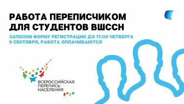 Работа переписчиком для студентов ВШССН — Перепись населения 2021.